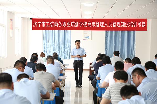 济宁市工信商务职业培训学校举行高级管理人员管理知识培训考核