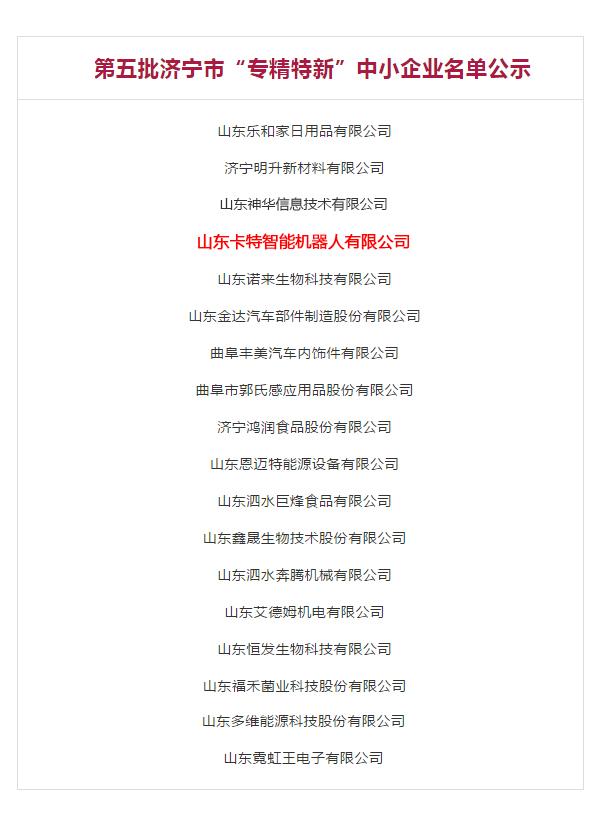 """热烈祝贺山东卡特智能机器人有限公司被评为济宁市""""专精特新""""企业"""