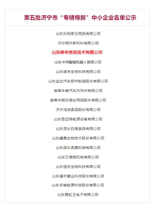 """热烈祝贺山东神华信息技术有限公司被评为济宁市""""专精特新""""企业"""