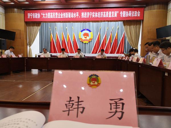 中煤集团应邀参加市政协专题议政会