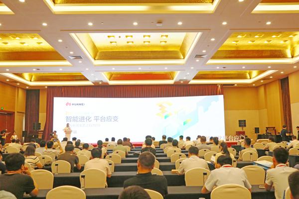 中煤集团应邀参加华为ICT生态之行2019济宁站活动并成功签约