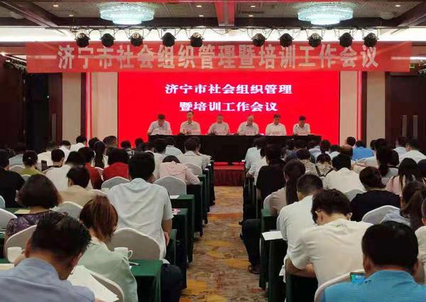 中煤集团应邀参加济宁市社会组织管理暨培训工作会议